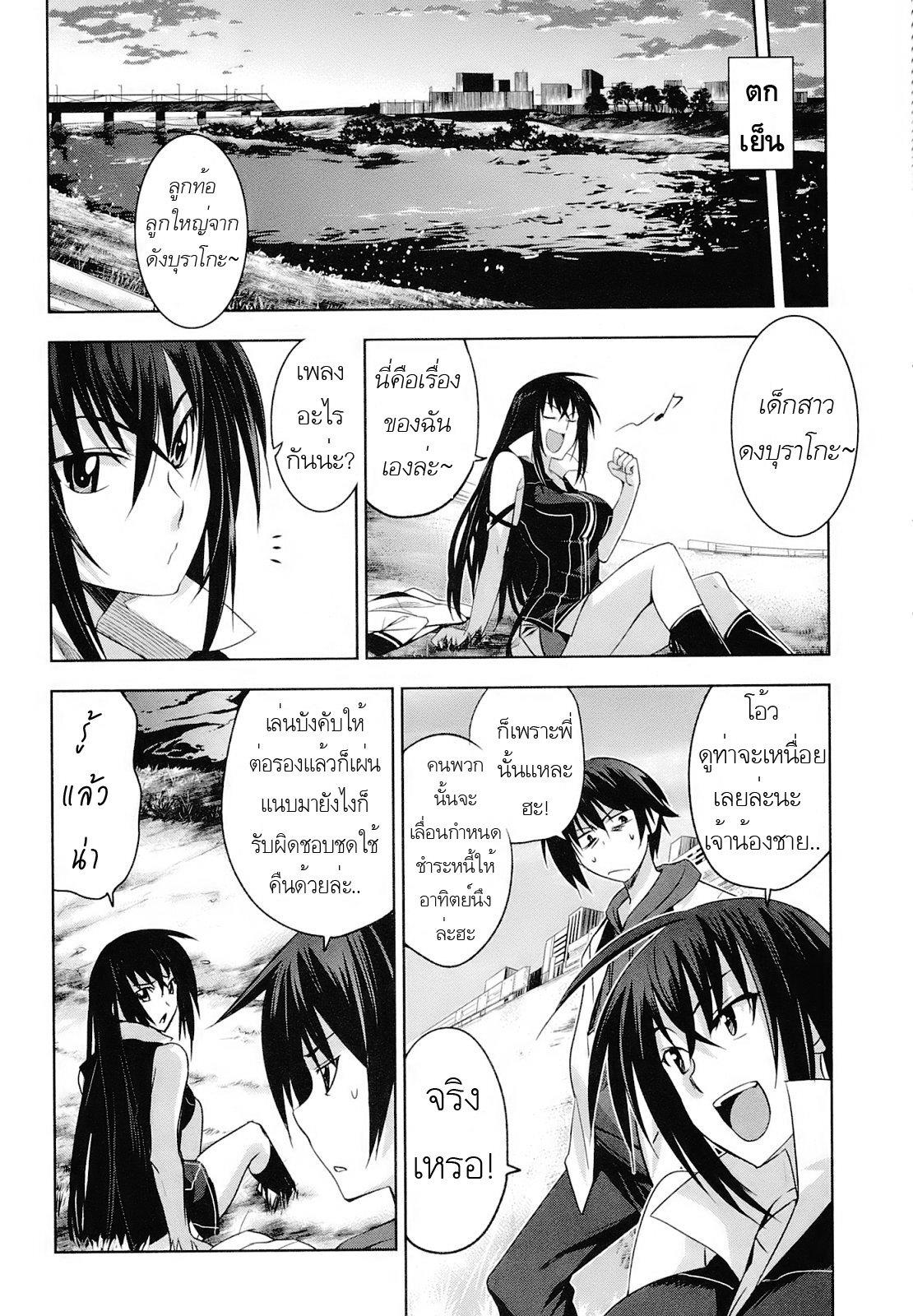 Maji de Watashi ni Koishinasai 3 TH แปลไทย : เก็บรวบรวม..เงินตรา หรือ สัญลักษณ์ ดีล่ะ?