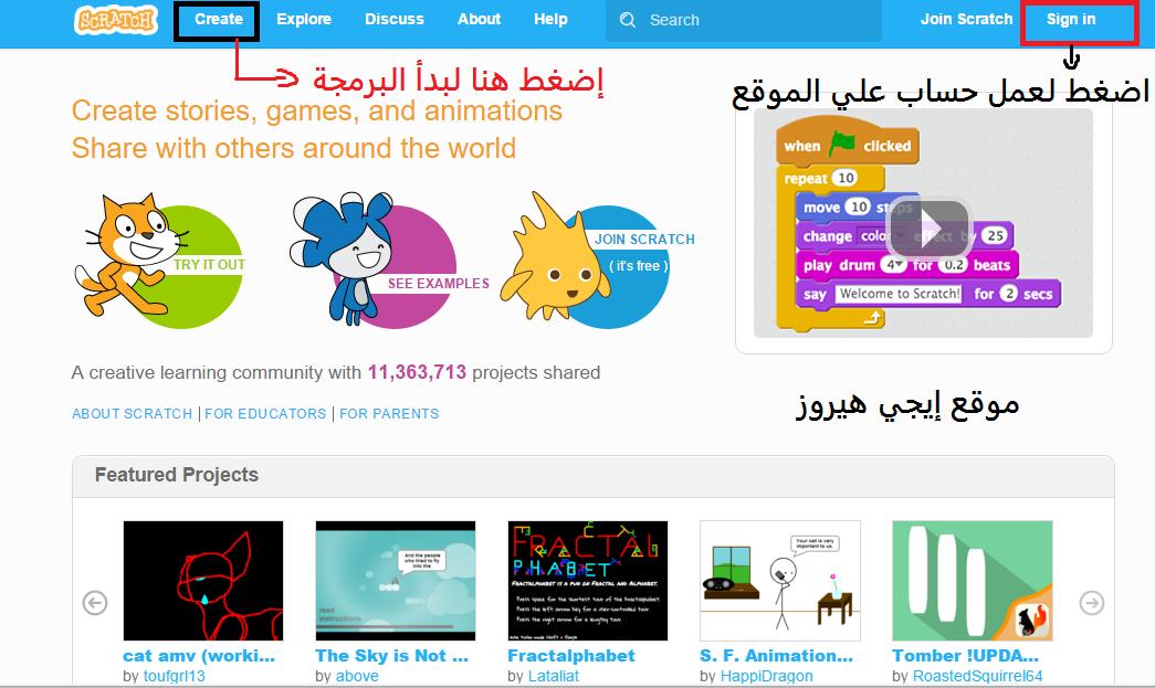الموقع الرسمي للغة البرمجة Scratch