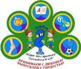 """МБДОУ """"Детский сад №230"""""""