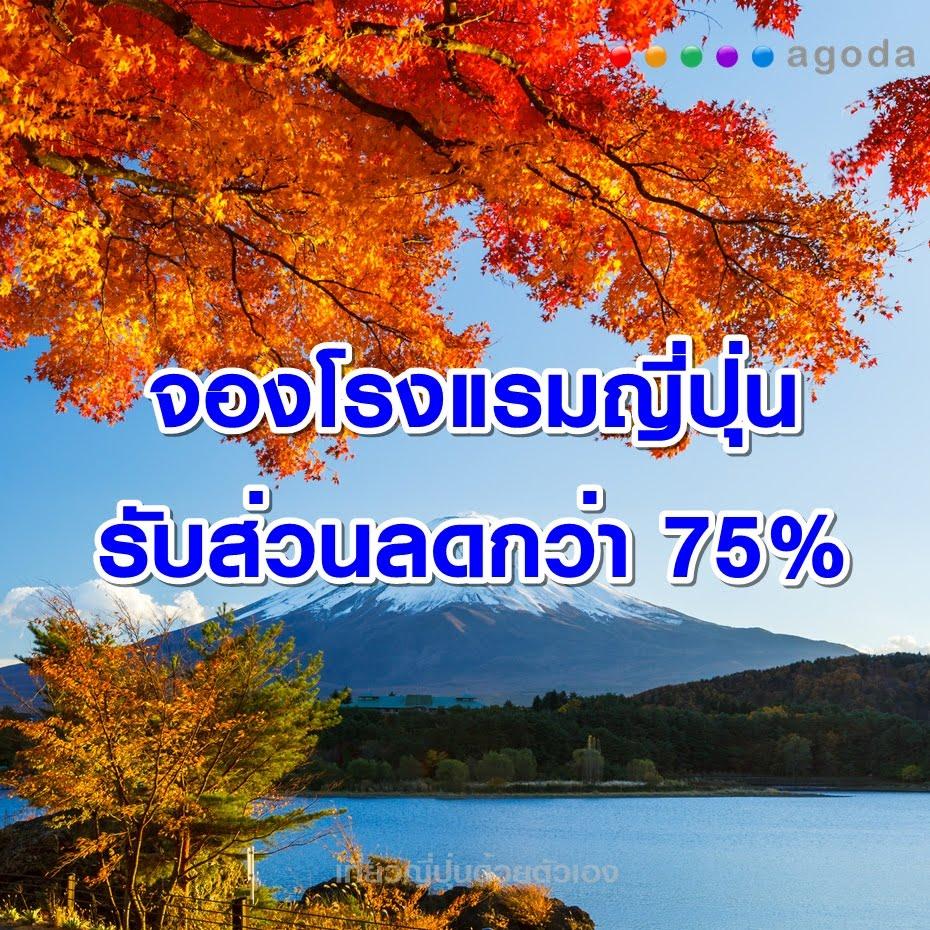 จองโรงแรมในญี่ปุ่นลดกว่า 75%
