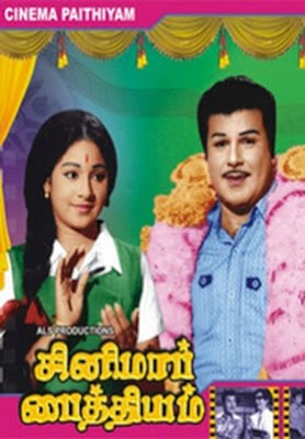 Cinema Paithiyam 1975 Tamil Movie Watch Online