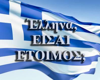 ΕΣΩ ΕΤΟΙΜΟΣ