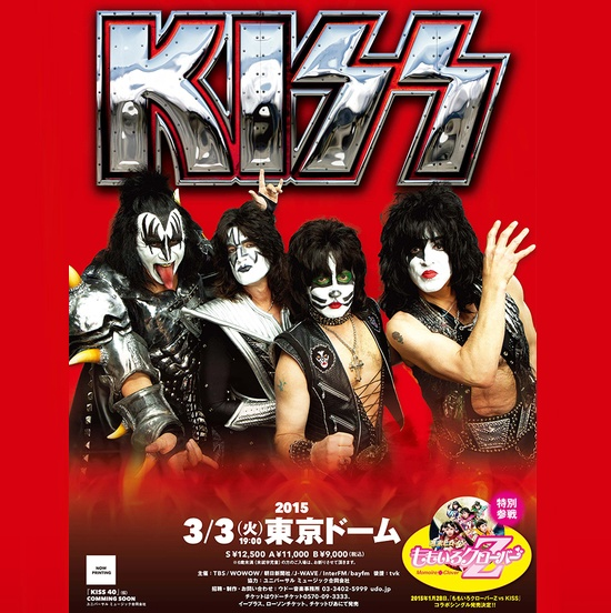 heavy rock bootlegs kiss 2015 03 03 tokyo dome tokyo japan. Black Bedroom Furniture Sets. Home Design Ideas