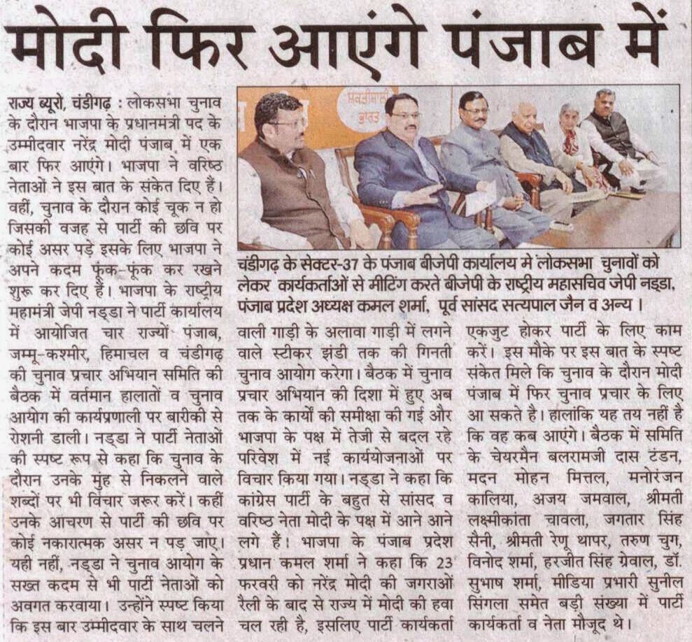 चंडीगढ़ के सेक्टर 37 के पंजाब बीजेपी कार्यालय में लोकसभा चुनावों को लेकर कार्यकर्ताओं से मीटिंग करते बीजेपी के पूर्व सांसद सत्य पाल जैन, बीजेपी के राष्ट्रीय महासचिव जेपी नड्डा, पंजाब प्रदेश अध्यक्ष कमल शर्मा व अन्य।
