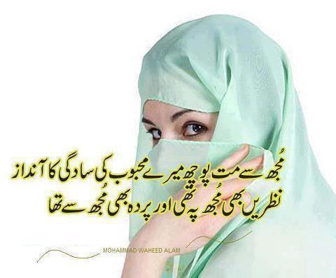 Urdu Sad Poetry Shayeri Urdu Best Poetry Urdu Love Poetry Welcome to