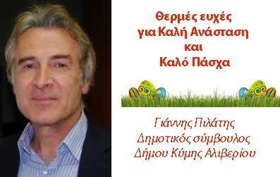 Ευχές από το δημοτικό σύμβουλο Δήμου Κύμης Αλιβερίου Γιάννη Πιλάτη