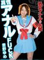 Shinsei Anaru Yume Kimino