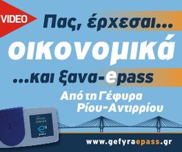e-Pass από τη Γέφυρα