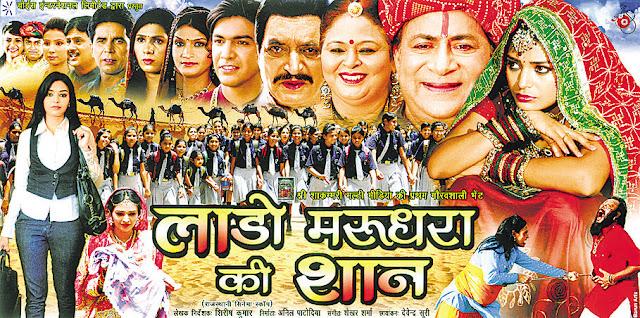 Lado Marudhara Ki Shaan