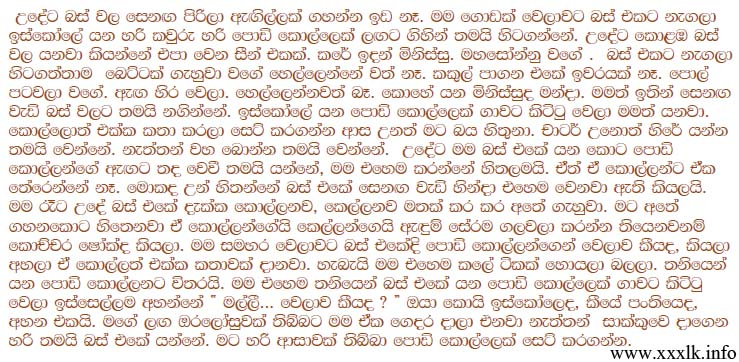 Kolu Patiya 1 ~ Sinhala Wela Katha and Wala katha Stories Sinhala Wal ...