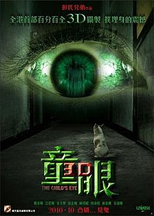 The Childs Eye 3D (2010)