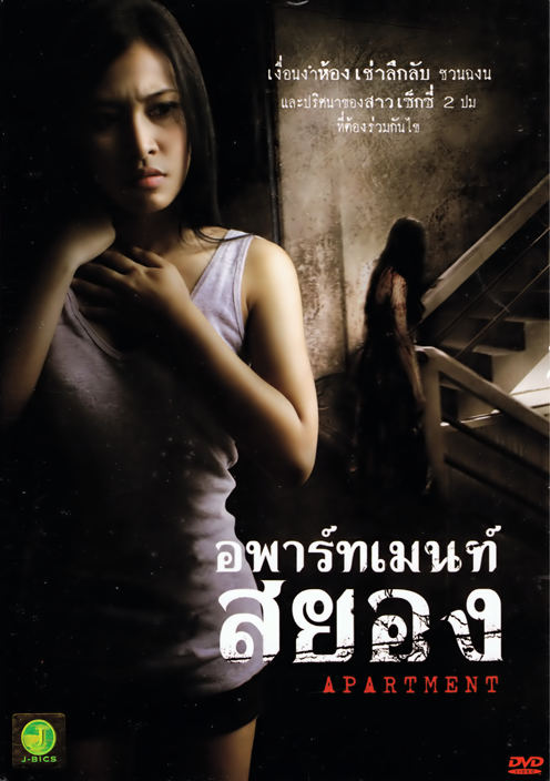 Apartment (2011) DVDrip MKV 300Mb