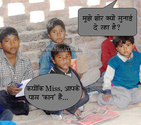 Funny Hindi Troll School Wallpaper Photos Images Pictures