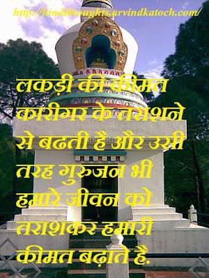 Hindi Thought, Quote, Artisan, Wallpaper