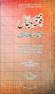 Fitna-e-Dajjal (Qur'an wo Hadis Ki roshni Main) Urdu Book