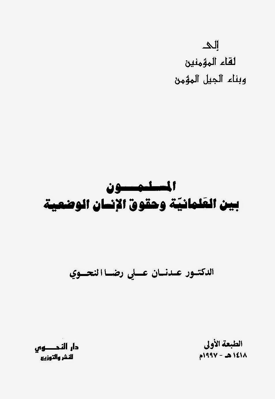 المسلمون بين العلمانية وحقوق الإنسان الوضعية - عدنان النحوي pdf