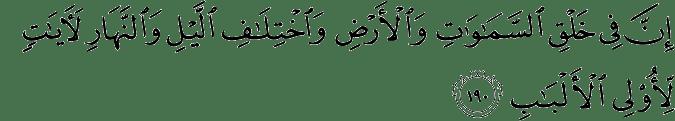 Surat Ali Imran Ayat 190