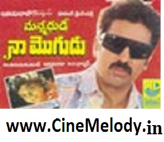 Manmathude Na Mogudu Telugu Mp3 Songs Free  Download  1991