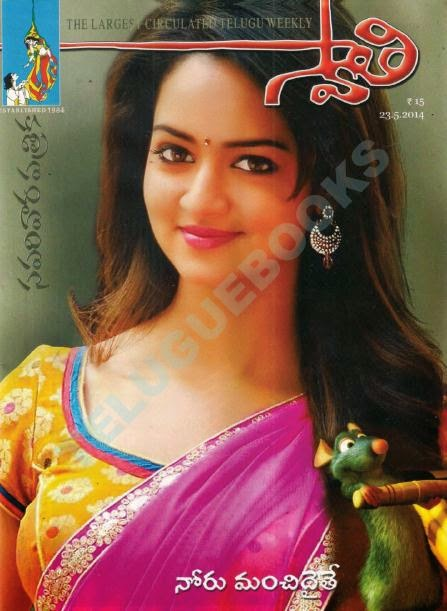 Swathi weekly 23rd May2014  Latest