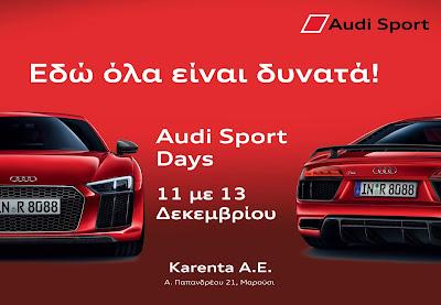 Επίδειξη τεχνολογικής υπεροχής στην Karenta Αμαρουσίου από την Audi
