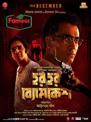 Har Har Byomkesh (2015) Bangali Movie DVDRip 450MB Download