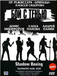Shadow Boxing Boy S Tenyu Russian Movie DVD