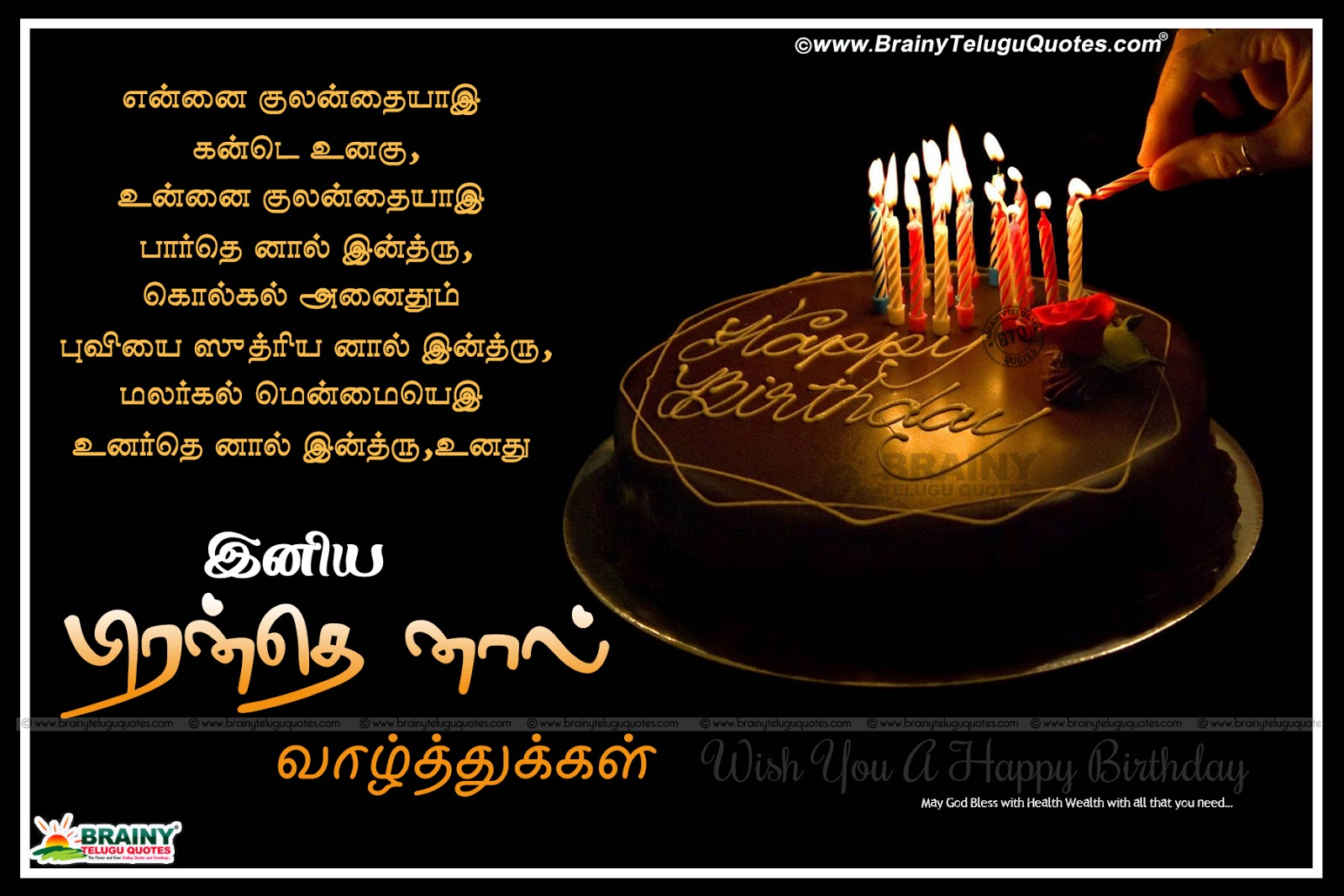 tamil birthday wishes quotes kavithai