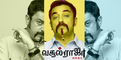 vasool raja mbbs tamil movie online watch a to z songs