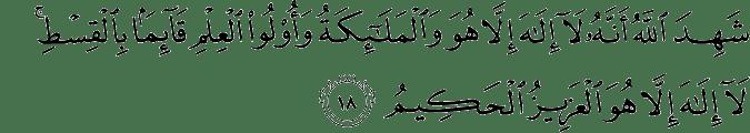 Surat Ali Imran Ayat 18