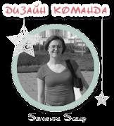 Светлана Качурина Захарова