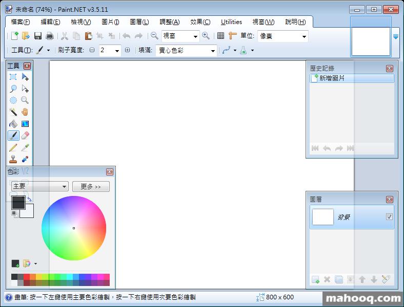 Paint.NET Portable 免安裝中文版下載