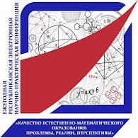 Ежегодная республиканская электронная научно-практическая конференция - 2017