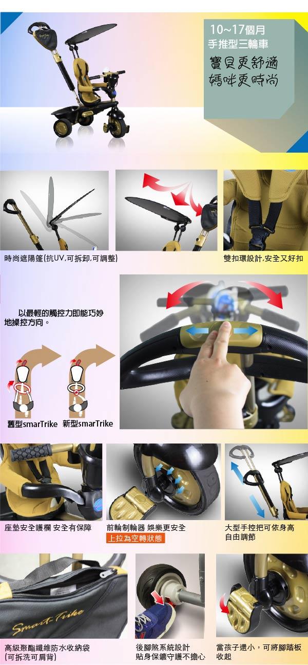 smart-trike Deeam 功能介紹