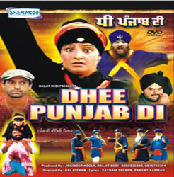 Dhee Punjabi Di (2009) - Punjabi Movie