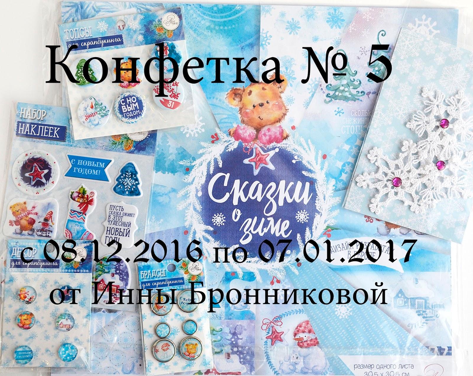 """Конфетка от Инны Бронниковой """"Сказка о зиме"""""""