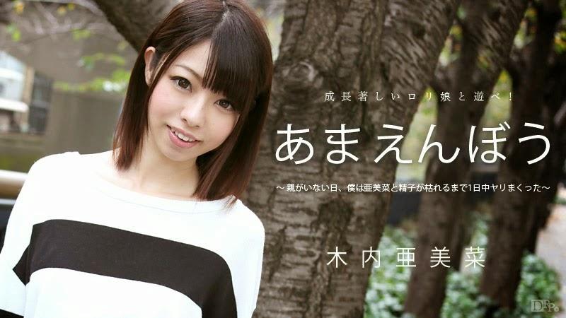 Cab 051715-879 – Kiuchi Ami