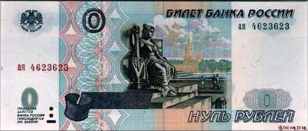 фото купюра ноль рублей