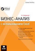 книга Карлберга «Бизнес-анализ с использованием Excel» - читайте отдельное сообщение в моем блоге