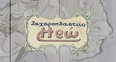 irozaxaroplasteio.blogspot.gr