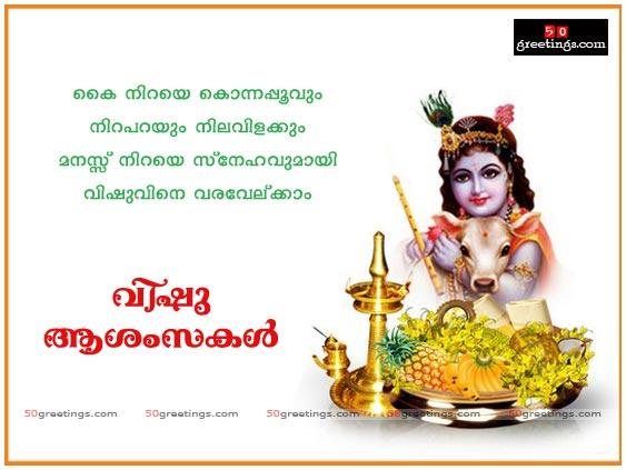 Happy advanced vishu whatsapp dp in malayalam advanced happy vishu vishu 7 m4hsunfo