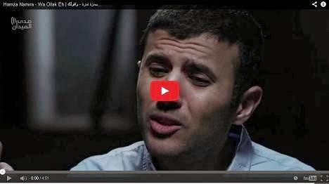 حمزه نمره واقولك ايه - استماع مباشر - Hamza Namira YouTube