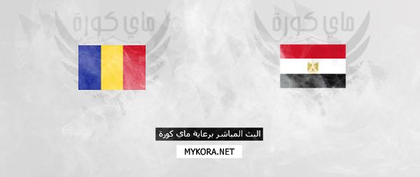 مصر وتشاد مباشر