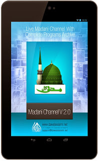 Madani Channel Mobile Application