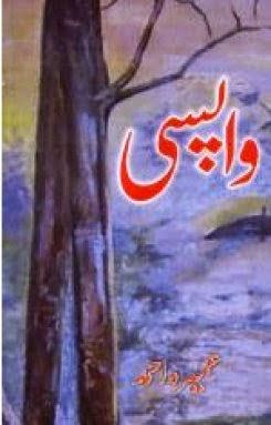Wapsi2BBy2BUmera2BAhmed - Wapsi By Umaira Ahmed
