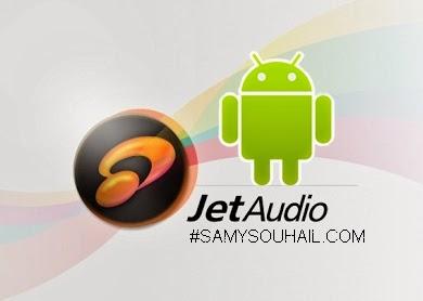 مشغل المالتميديا الرائع للأندرويد jetAudio