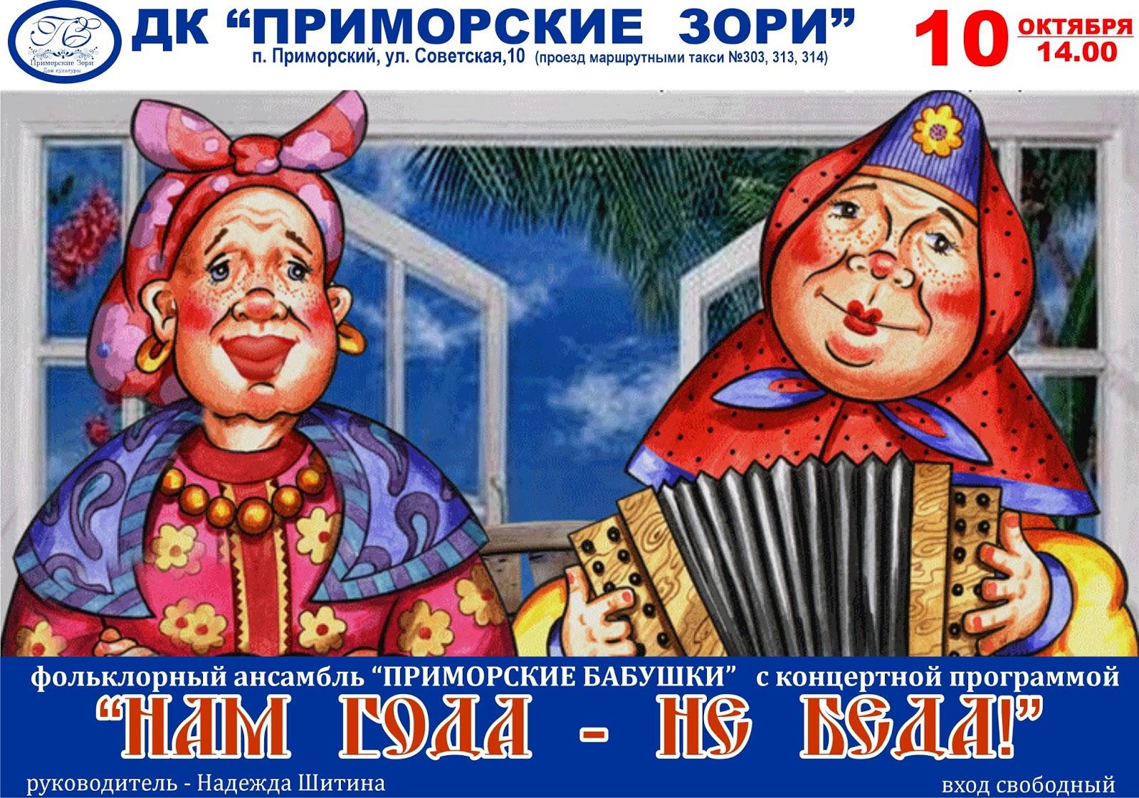 Поздравление на юбилее новых русских бабок