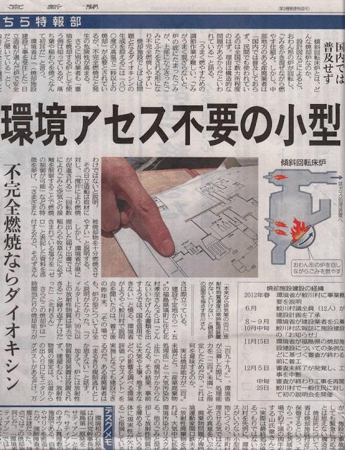 欠陥指摘の炉で深まる疑惑(東京新聞)
