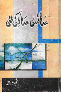 nimra ahmed interview, nimra ahmed novels list, nimra ahmed wikipedia, nimra ahmed biography, ahmed novels, nimra ahmed novel iblees, nimra ahmed novel mushaf, nimra ahmed pakistan