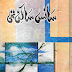 Sans Sakin Thi Urdu Novel By Nimrah Ahmad