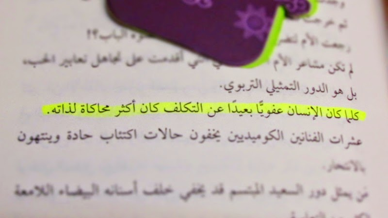 ع إقتباسات مصورة من كتب قرأتها